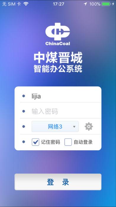 中煤晋城OA