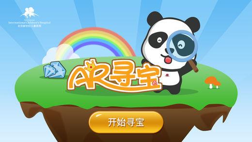 熊猫AR寻宝