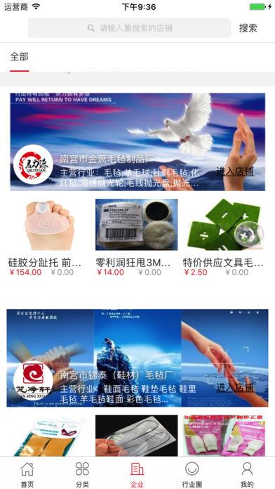 中国鞋材门户