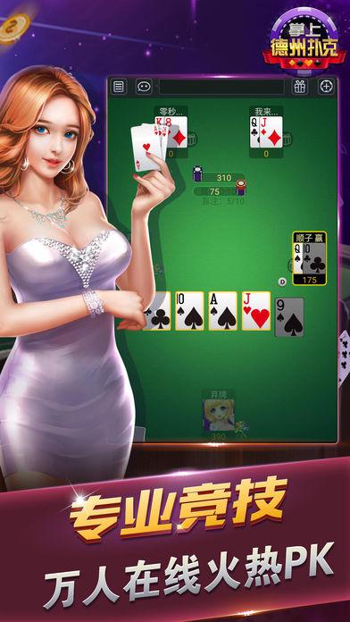 掌上德州扑克