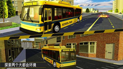 市校车驾驶游戏