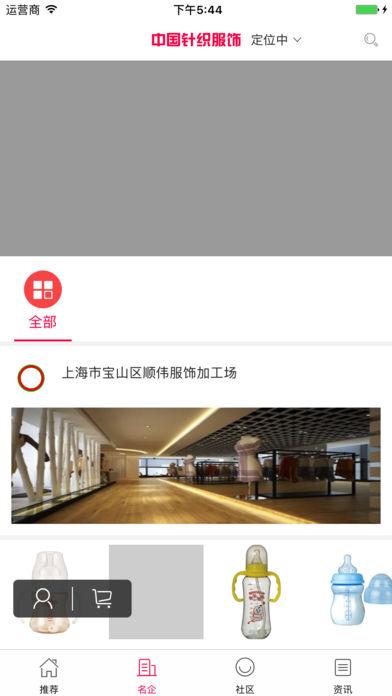 中国针织服饰交易网