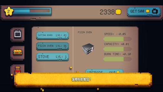 Blocky Pizza: 烹饪游戏