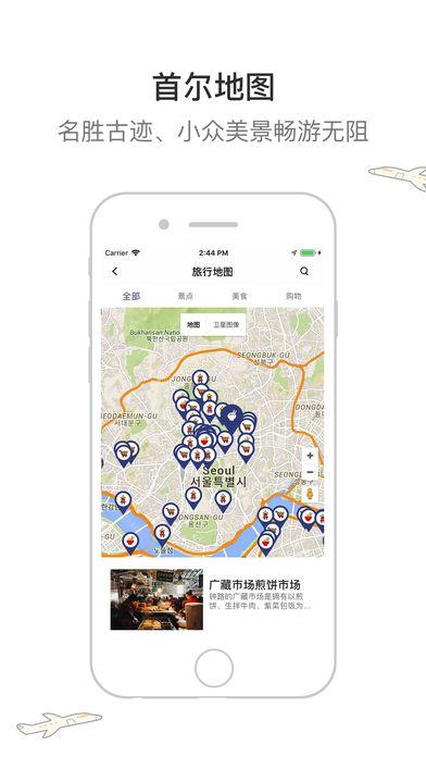 首尔一游 — 韩国旅游地图、攻略