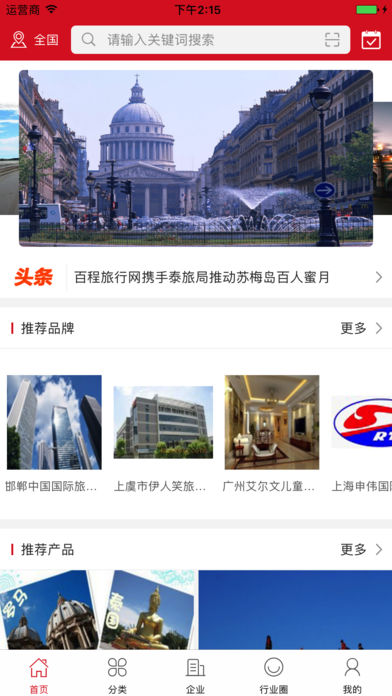 中国旅游交易平台
