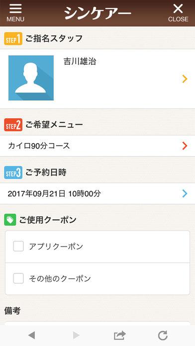 シンケアー公式アプリ