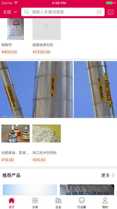中国化工原材料