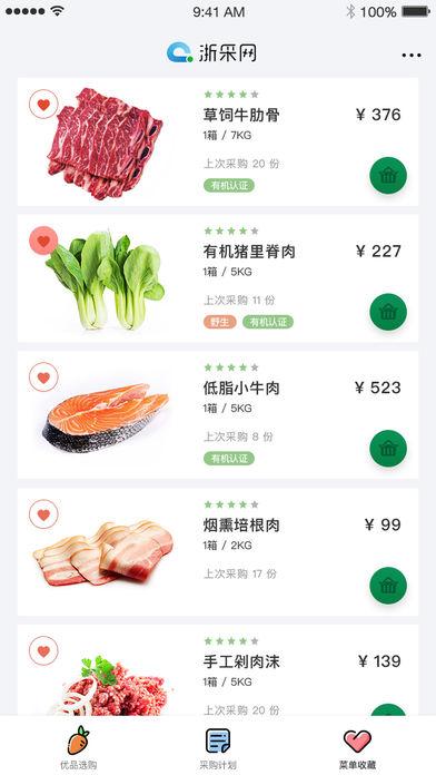 浙采网采购
