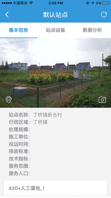 农村污水在线监测