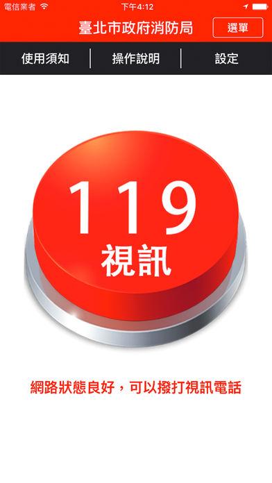 视讯119