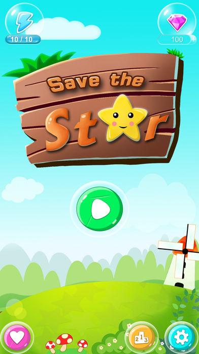拯救小星星
