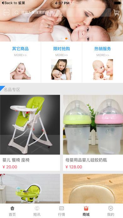 母婴月子健康服务平台