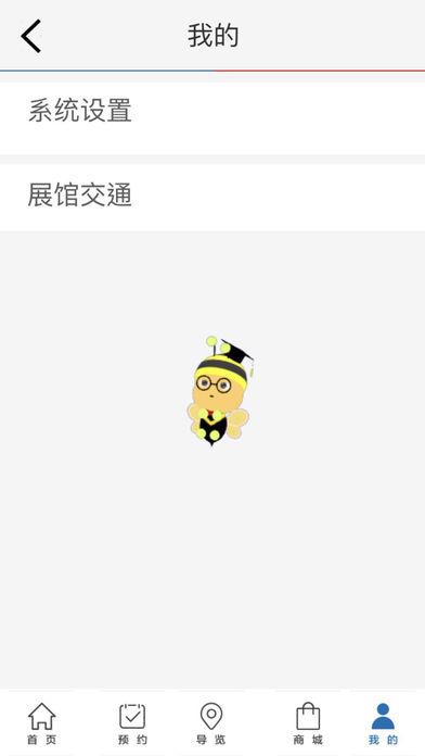 靖江人体奥秘科普馆