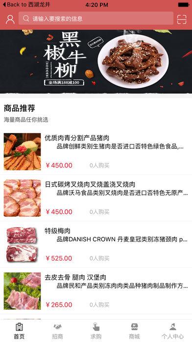 中国肉食平台