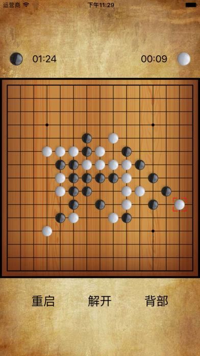 五子棋大师2人.