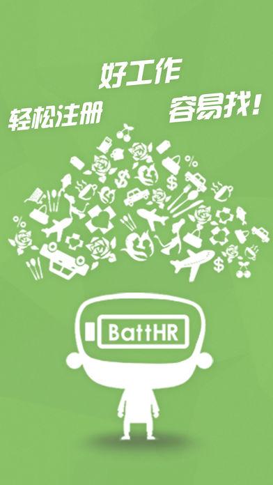 电池招聘网BattHR