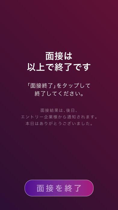 SHaiN AI面接サービス アプリケーション
