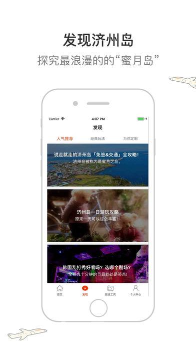 济州岛一游 — 韩国旅游地图、攻略
