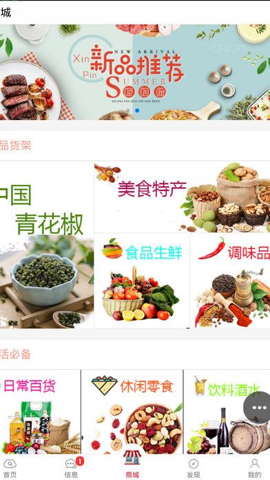 中国青花椒网