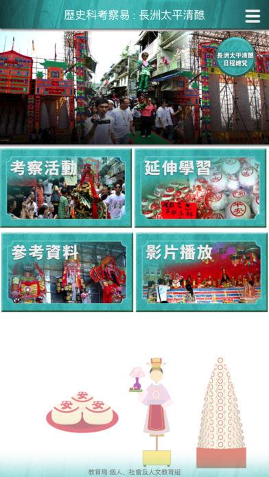 历史科考察易: 长洲太平清醮