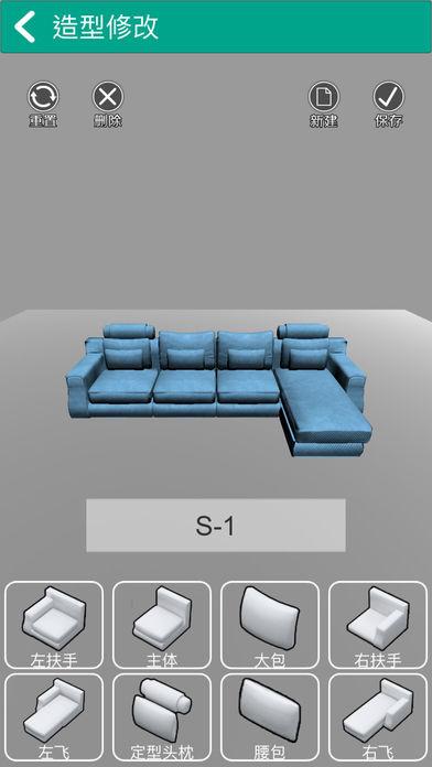 沙发配色家