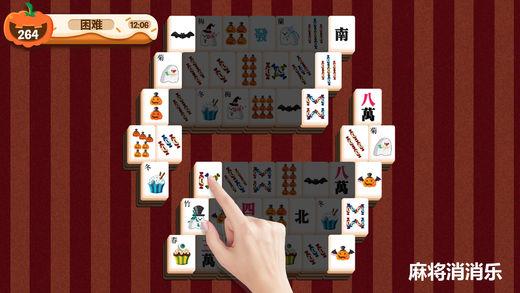麻将消消乐 (Mahjong)