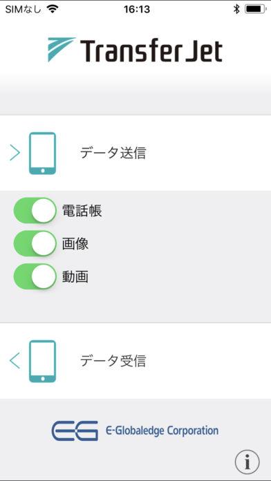 TransferJetデータ移行アプリ