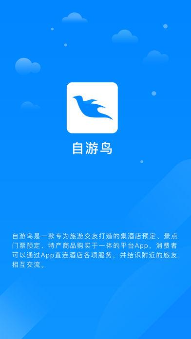 自游鸟旅游平台