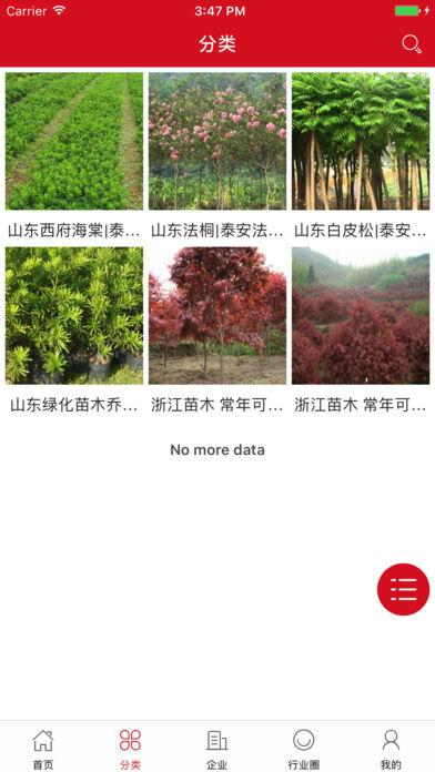 中国园林交易平台
