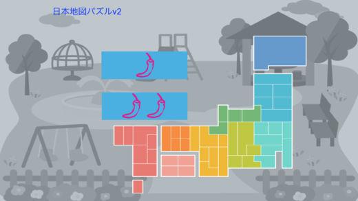 日本地図パズルv2