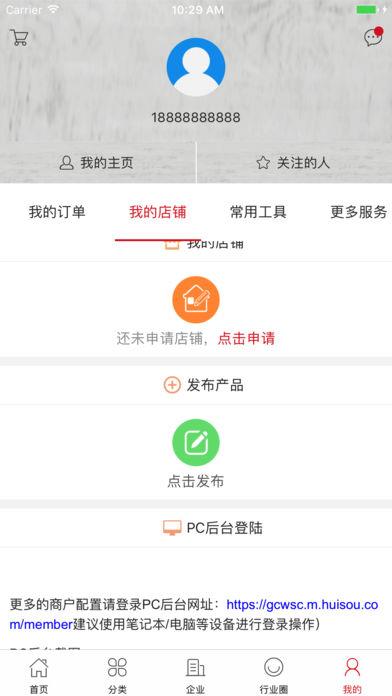 中国钢材微市场