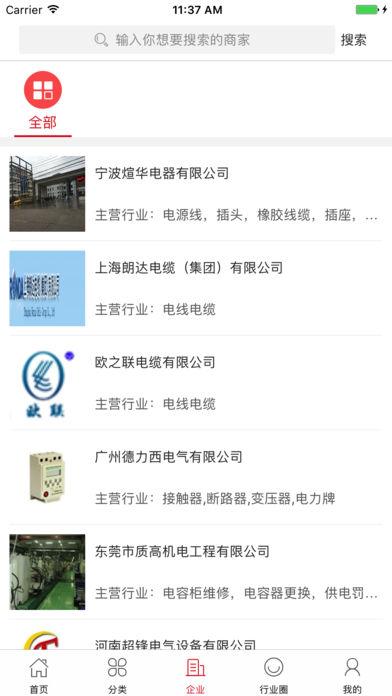 中国电工网