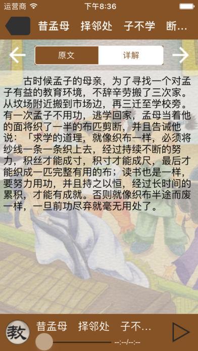 国学之三字经完整注释兼语音诵读版