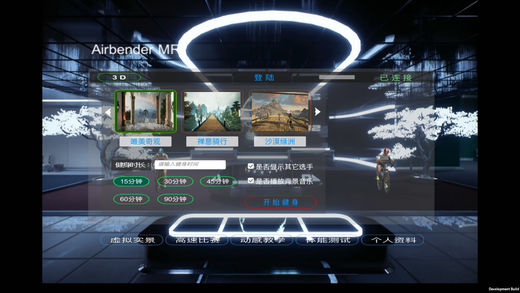 Airbender智能健身器专用系统