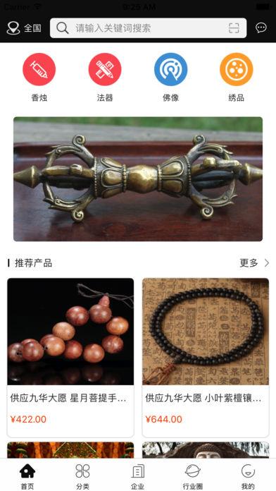 中国佛教用品交流平台