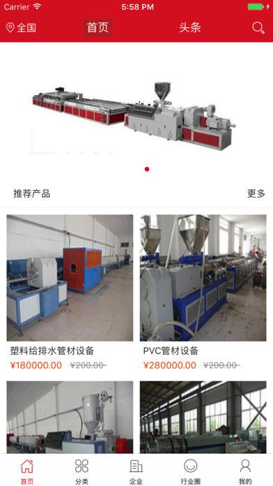 中国塑料机械门户