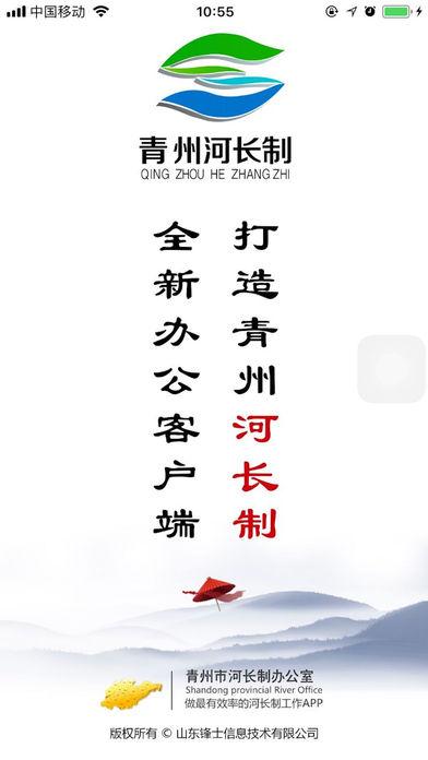 青州河长制