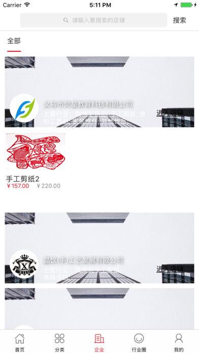 中国舒适家居行业门户