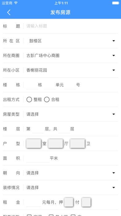 徐州市房屋租赁
