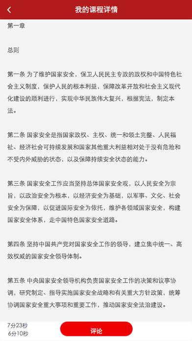 安康政协云