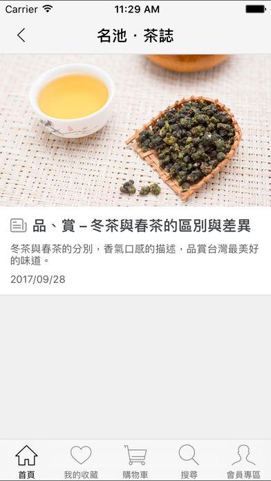 名池茶业.一碗茶汤 品味台湾