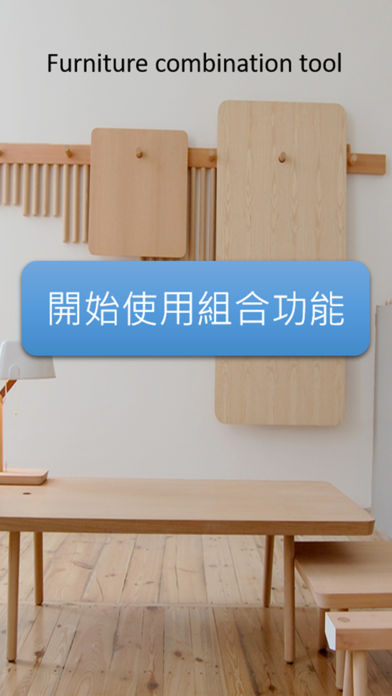 家具组合工具combination tool