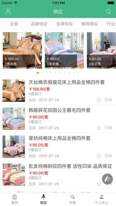 中国百货平台网