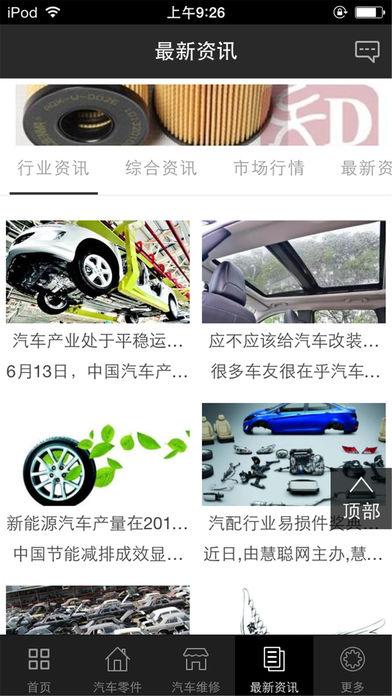 汽车易损件行业平台