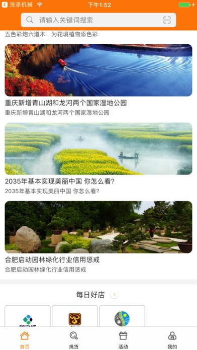 中国园林工具交易平台