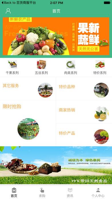 四川生态农业行业门户