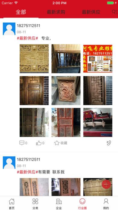 微建材交易市场
