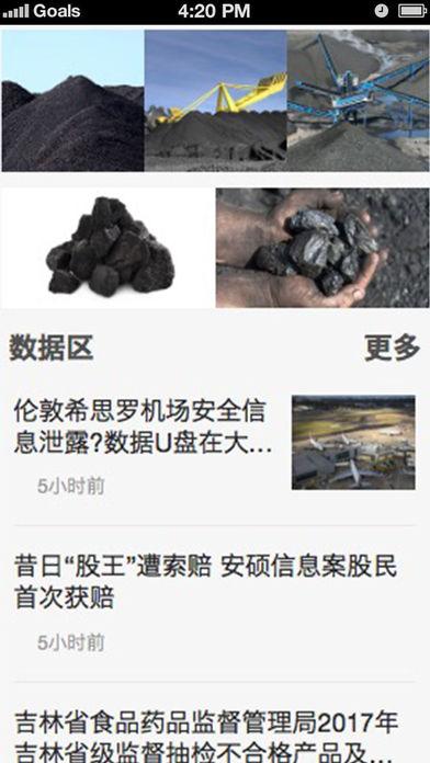 陜北煤炭运销网