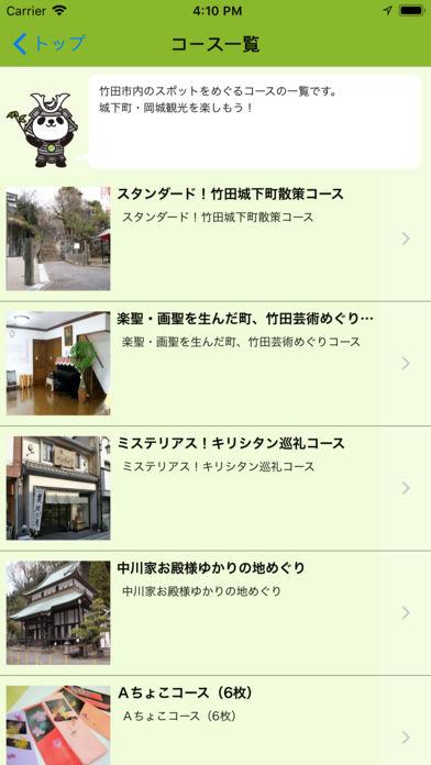 城下町・冈城観光ガイド