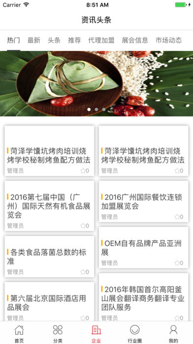 中国粽子行业门户